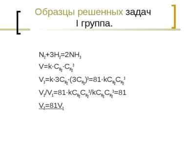 Образцы решенных задач I группа. N2+3H2=2NH3 V=k·CN2·CH23 V2=k·3CN2·(3CH2)3=8...