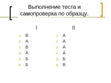 Выполнение теста и самопроверка по образцу. I II В А В А Б Б А А А А Б В