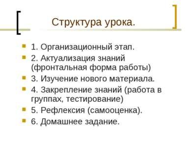 Структура урока. 1. Организационный этап. 2. Актуализация знаний (фронтальная...