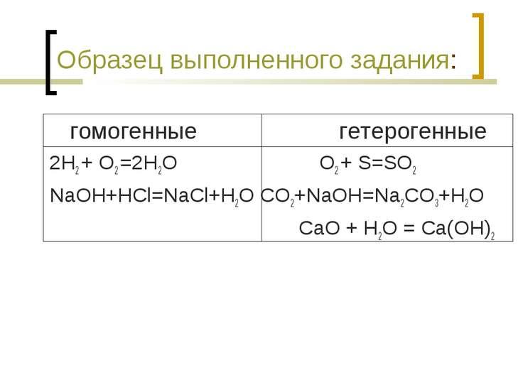 Образец выполненного задания: гомогенные гетерогенные 2H2 + O2 =2H2O O2 + S=S...