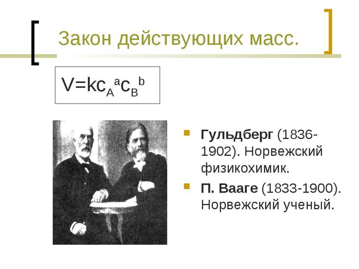 Закон действующих масс. Гульдберг (1836-1902). Норвежский физикохимик. П. Ваа...