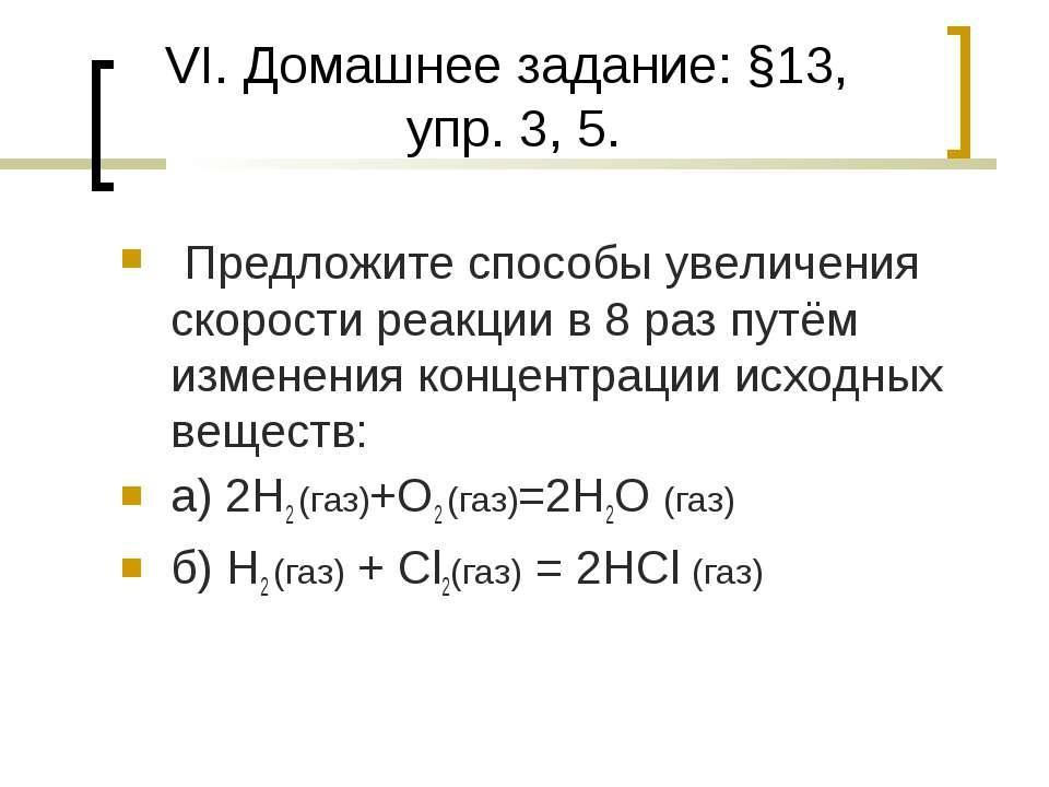 VI. Домашнее задание: §13, упр. 3, 5. Предложите способы увеличения скорости ...