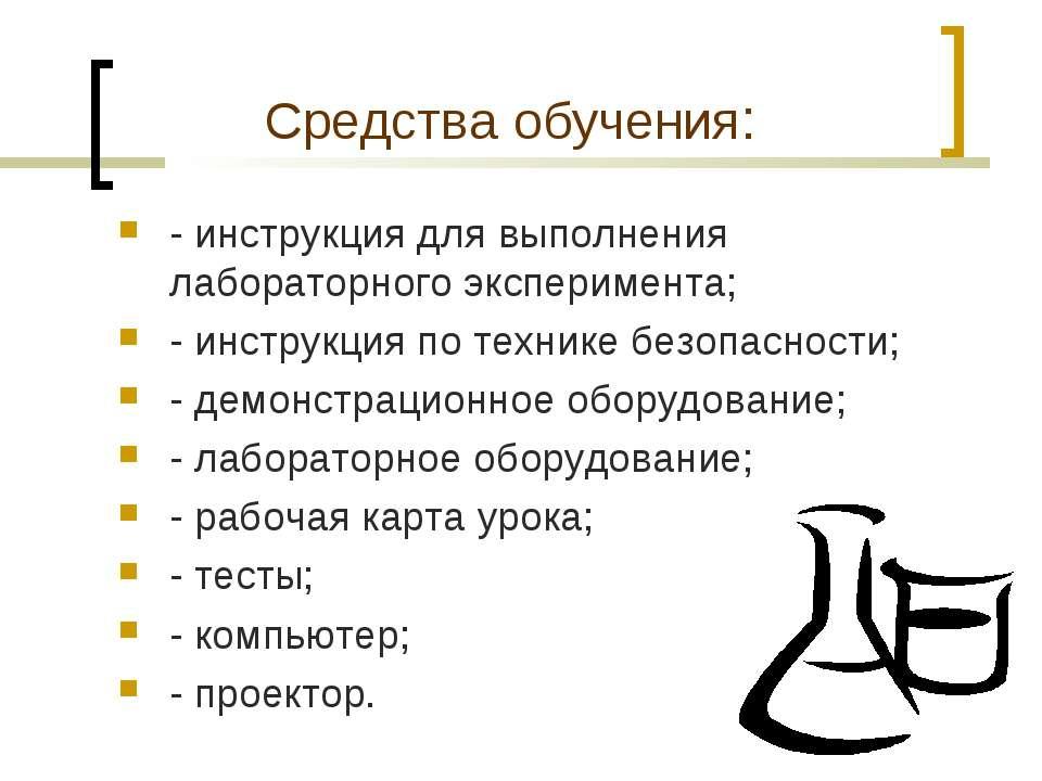 Средства обучения: - инструкция для выполнения лабораторного эксперимента; - ...