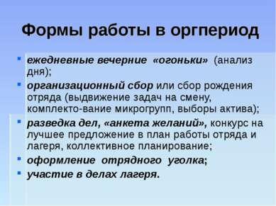 Формы работы в оргпериод ежедневные вечерние «огоньки» (анализ дня); организа...