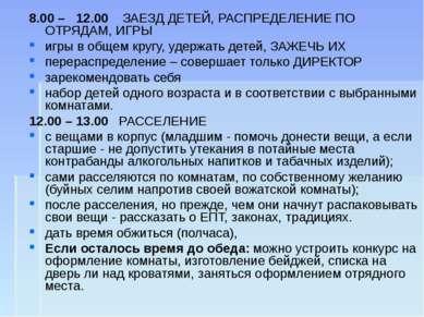 8.00 – 12.00 ЗАЕЗД ДЕТЕЙ, РАСПРЕДЕЛЕНИЕ ПО ОТРЯДАМ, ИГРЫ игры в общем кругу, ...