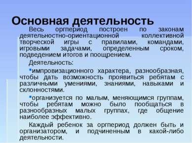 Основная деятельность Весь оргпериод построен по законам деятельностно-ориент...