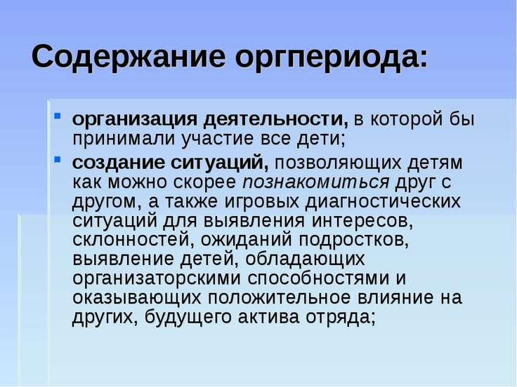 Содержание оргпериода: организация деятельности, в которой бы принимали участ...