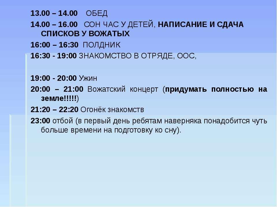 13.00 – 14.00 ОБЕД 14.00 – 16.00 СОН ЧАС У ДЕТЕЙ, НАПИСАНИЕ И СДАЧА СПИСКОВ У...