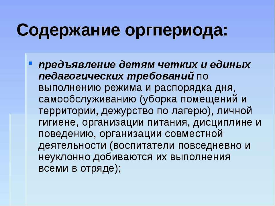 Содержание оргпериода: предъявление детям четких и единых педагогических треб...