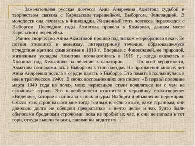 Замечательная русская поэтесса Анна Андреевна Ахматова судьбой и творчеством ...