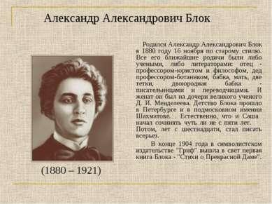 Александр Александрович Блок Родился Александр Александрович Блок в 1880 году...