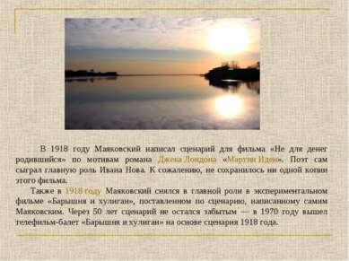 В 1918 году Маяковский написал сценарий для фильма «Не для денег родившийся» ...