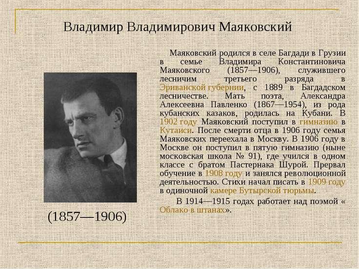 Владимир Владимирович Маяковский Маяковский родился в селе Багдади в Грузии в...