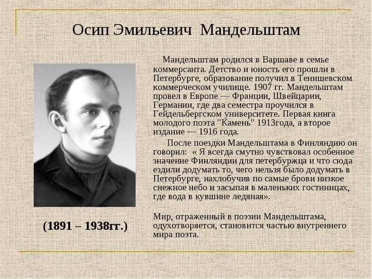 Осип Эмильевич Мандельштам Мандельштам родился в Варшаве в семье коммерсанта....