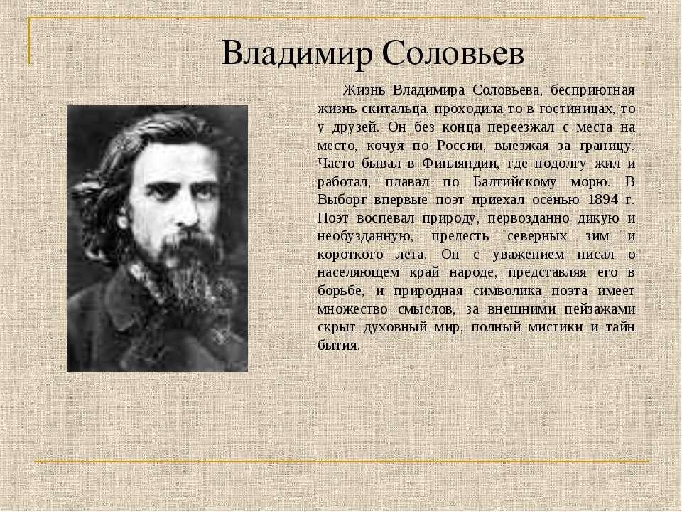 Владимир Соловьев Жизнь Владимира Соловьева, бесприютная жизнь скитальца, про...