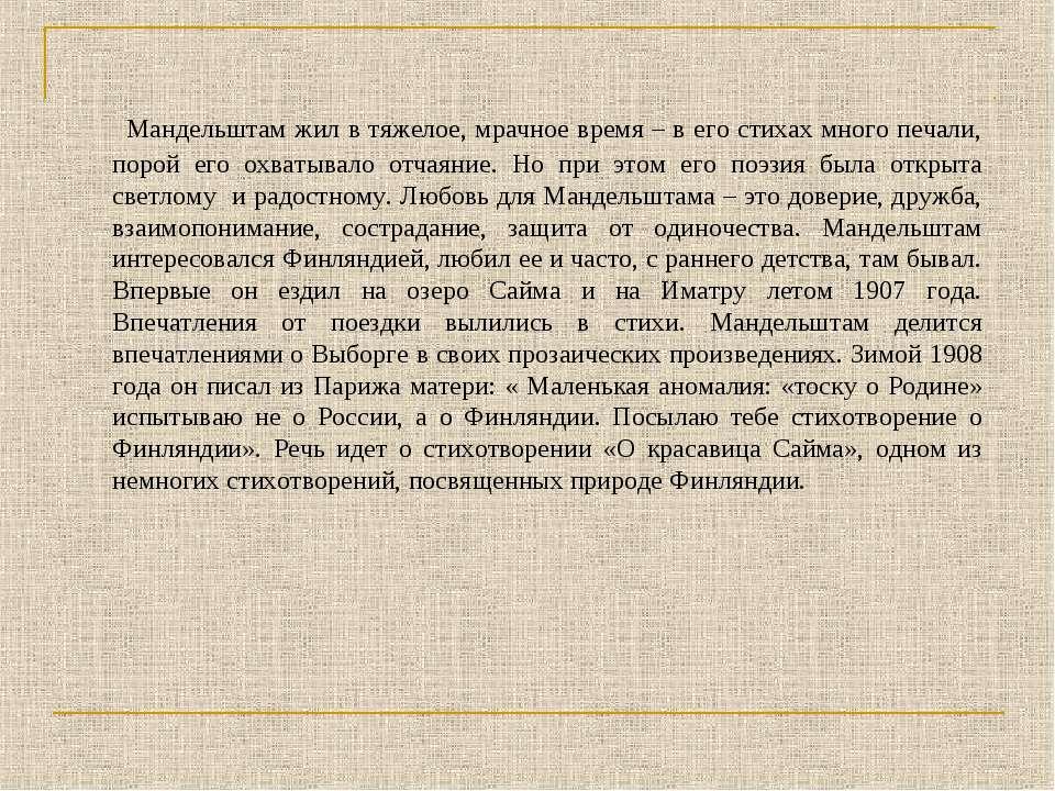 Мандельштам жил в тяжелое, мрачное время – в его стихах много печали, порой е...