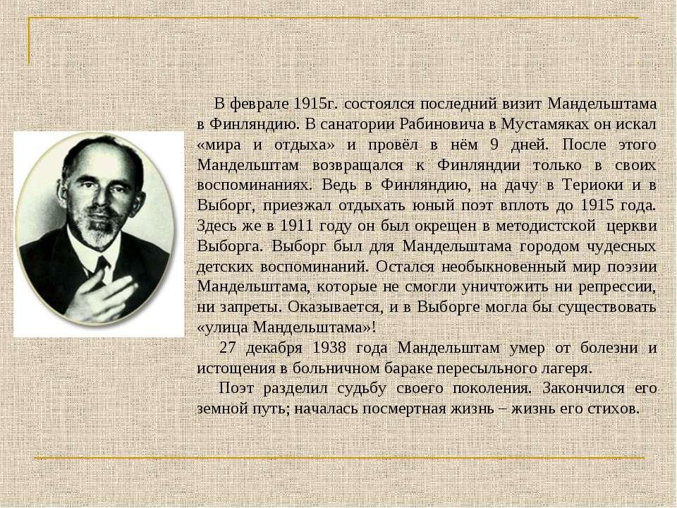 В феврале 1915г. состоялся последний визит Мандельштама в Финляндию. В санато...