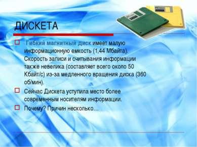 ДИСКЕТА Гибкий магнитный диск имеет малую информационную емкость (1,44 Мбайта...