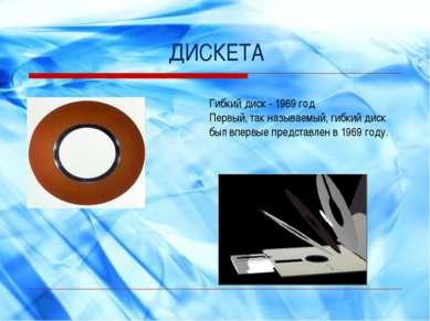 ДИСКЕТА Гибкий диск - 1969 год Первый, так называемый, гибкий диск был впервы...