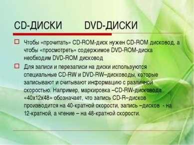 CD-ДИСКИ DVD-ДИСКИ Чтобы «прочитать» CD-ROM-диск нужен CD-ROM дисковод, а что...