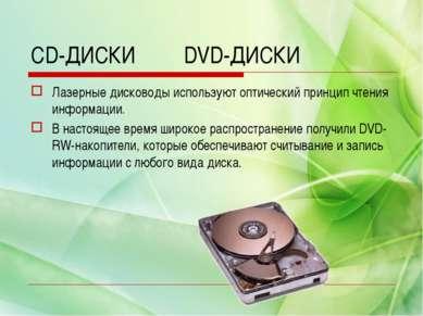 CD-ДИСКИ DVD-ДИСКИ Лазерные дисководы используют оптический принцип чтения ин...