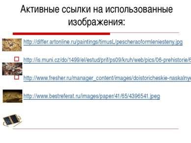Активные ссылки на использованные изображения: http://differ.artonline.ru/pai...