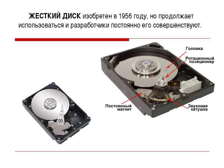 ЖЕСТКИЙ ДИСК изобретен в 1956 году, но продолжает использоваться и разработчи...
