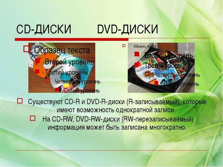 CD-ДИСКИ DVD-ДИСКИ Существуют CD-R и DVD-R-диски (R-записываемый), которые им...