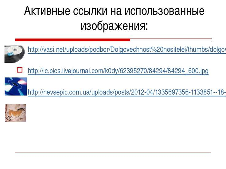 Активные ссылки на использованные изображения: http://vasi.net/uploads/podbor...