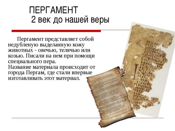 ПЕРГАМЕНТ 2 век до нашей веры Пергамент представляет собой недубленую выделан...
