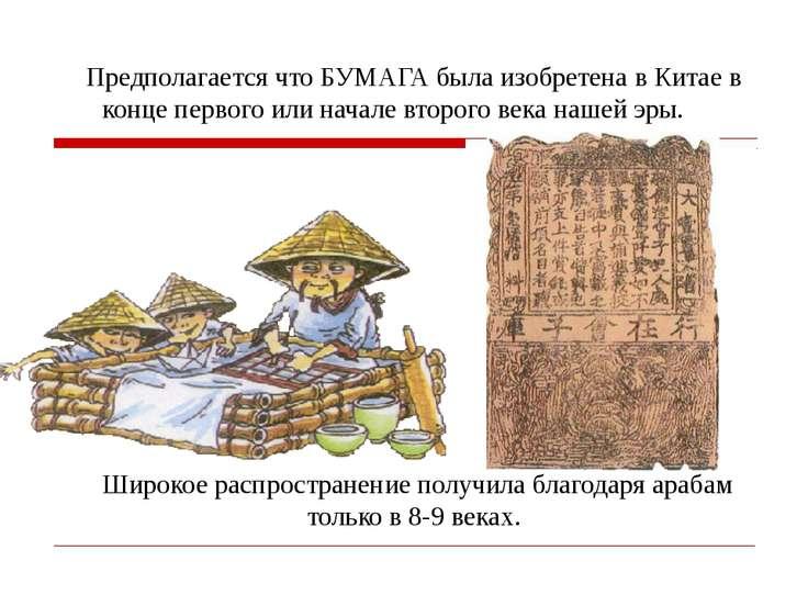 Предполагается что БУМАГА была изобретена в Китае в конце первого или начале ...