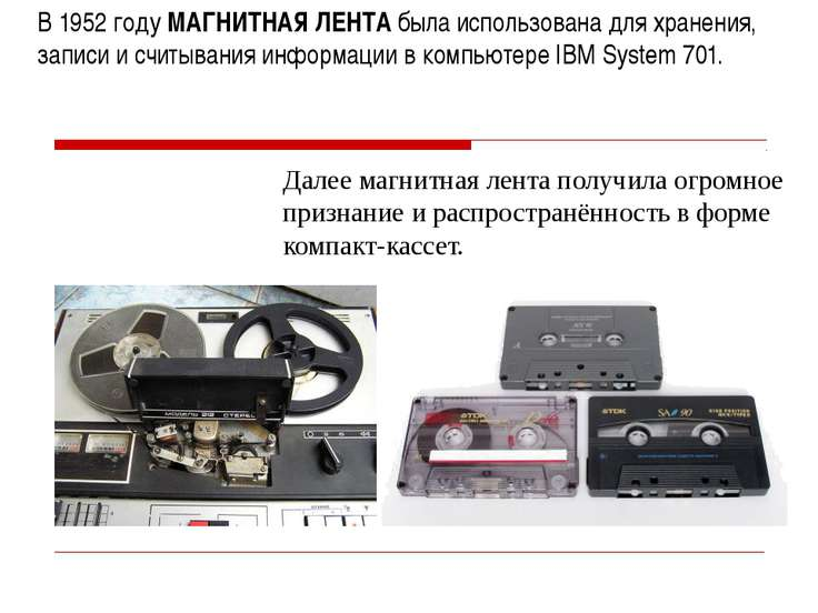 В 1952 году МАГНИТНАЯ ЛЕНТА была использована для хранения, записи и считыван...