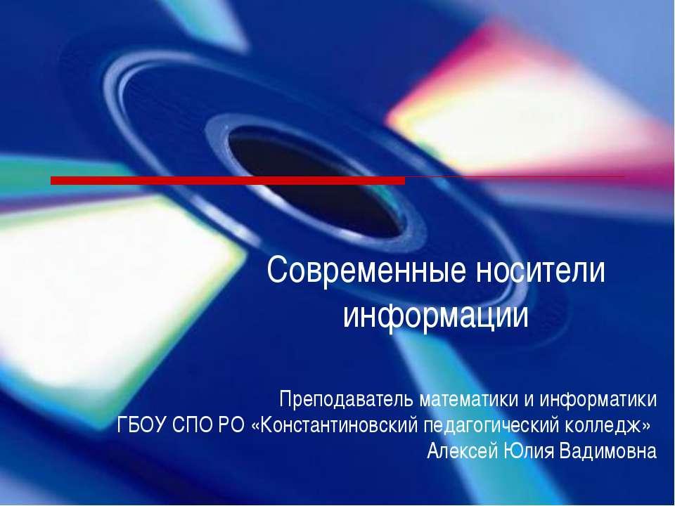Современные носители информации Преподаватель математики и информатики ГБОУ С...
