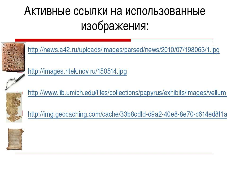 Активные ссылки на использованные изображения: http://news.a42.ru/uploads/ima...