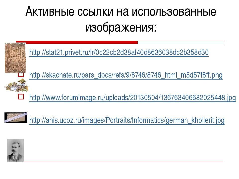 Активные ссылки на использованные изображения: http://stat21.privet.ru/lr/0c2...