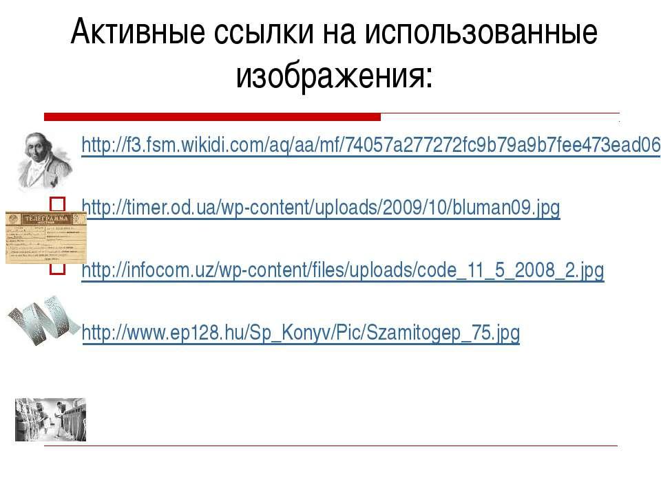 Активные ссылки на использованные изображения: http://f3.fsm.wikidi.com/aq/aa...