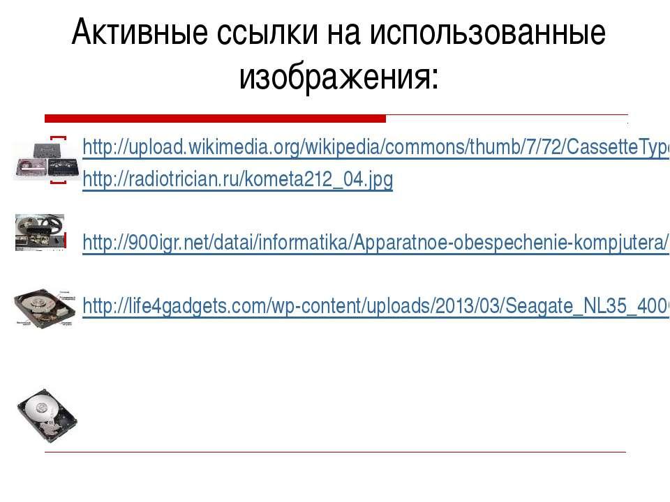 Активные ссылки на использованные изображения: http://upload.wikimedia.org/wi...