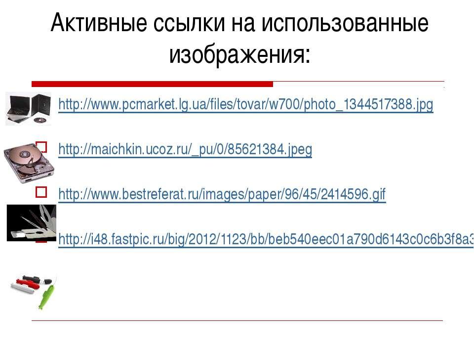 Активные ссылки на использованные изображения: http://www.pcmarket.lg.ua/file...