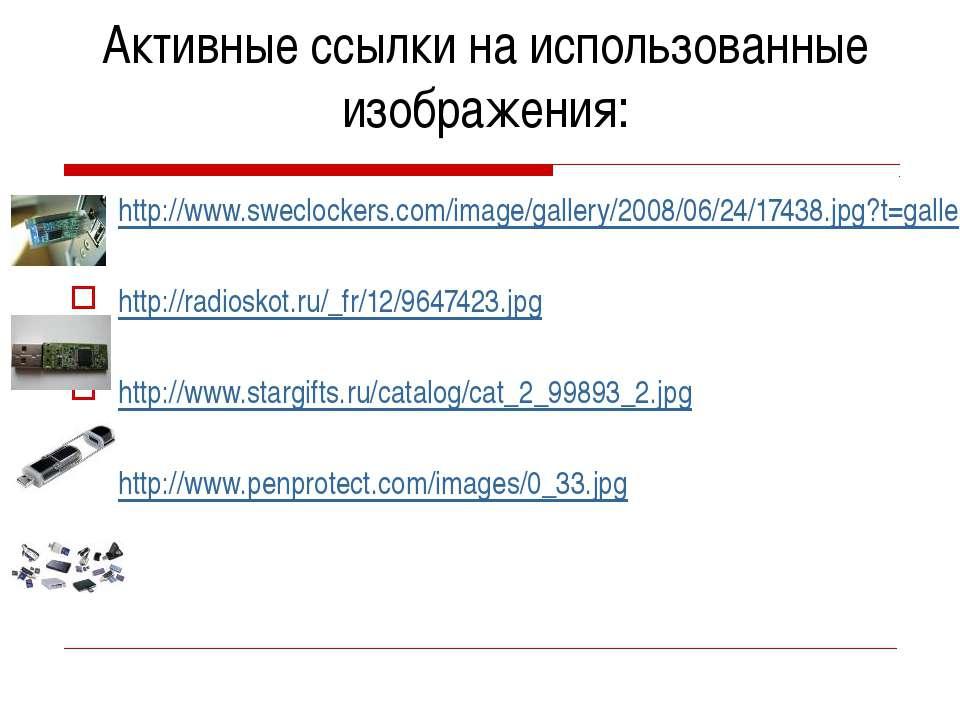 Активные ссылки на использованные изображения: http://www.sweclockers.com/ima...