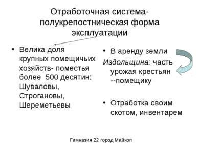 Отработочная система-полукрепостническая форма эксплуатации Велика доля крупн...