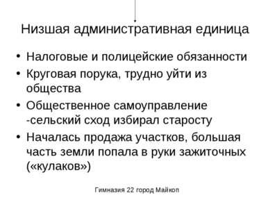 Низшая административная единица Налоговые и полицейские обязанности Круговая ...