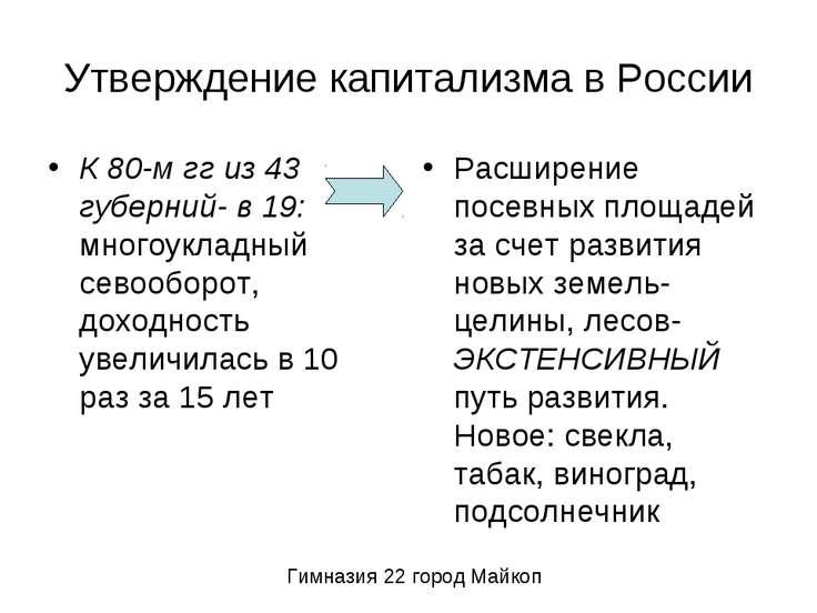 Утверждение капитализма в России К 80-м гг из 43 губерний- в 19: многоукладны...