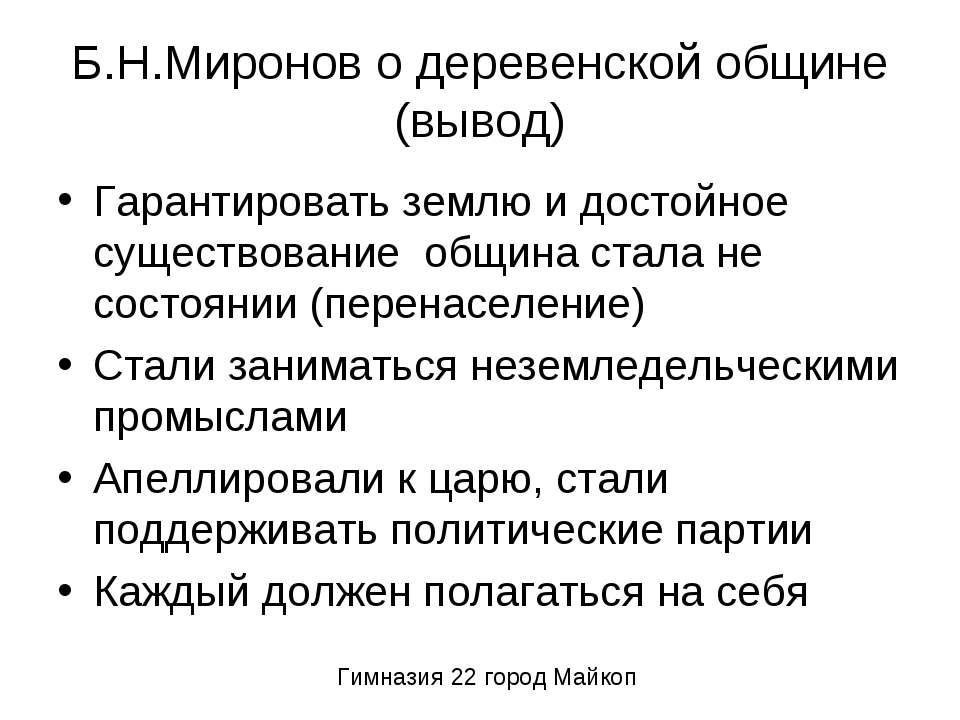 Б.Н.Миронов о деревенской общине (вывод) Гарантировать землю и достойное суще...