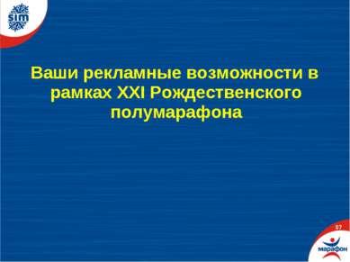Ваши рекламные возможности в рамках XXI Рождественского полумарафона 07