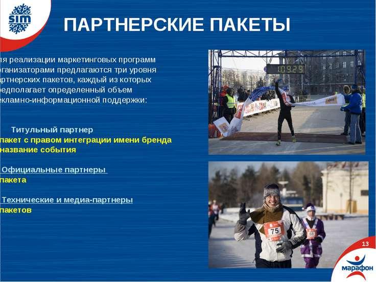 ПАРТНЕРСКИЕ ПАКЕТЫ 13 Для реализации маркетинговых программ организаторами пр...