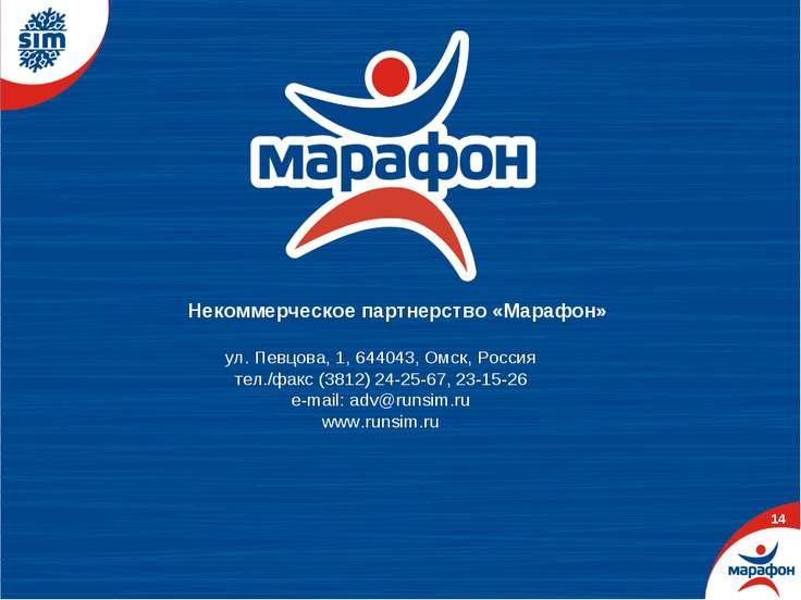 Некоммерческое партнерство «Марафон» ул. Певцова, 1, 644043, Омск, Россия тел...