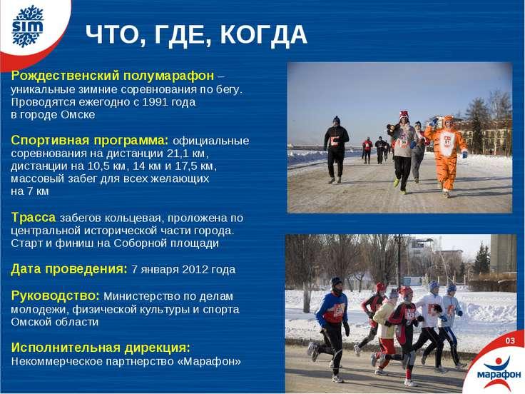 ЧТО, ГДЕ, КОГДА 02 Рождественский полумарафон – уникальные зимние соревновани...