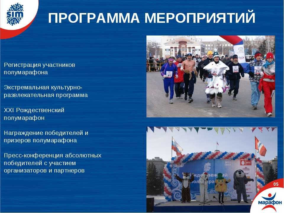 ПРОГРАММА МЕРОПРИЯТИЙ 04 6-7 января Регистрация участников полумарафона 7 янв...