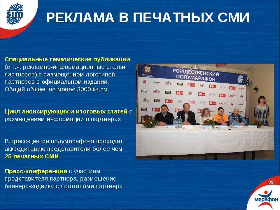 РЕКЛАМА В ПЕЧАТНЫХ СМИ 09 Специальные тематические публикации (в т.ч. рекламн...