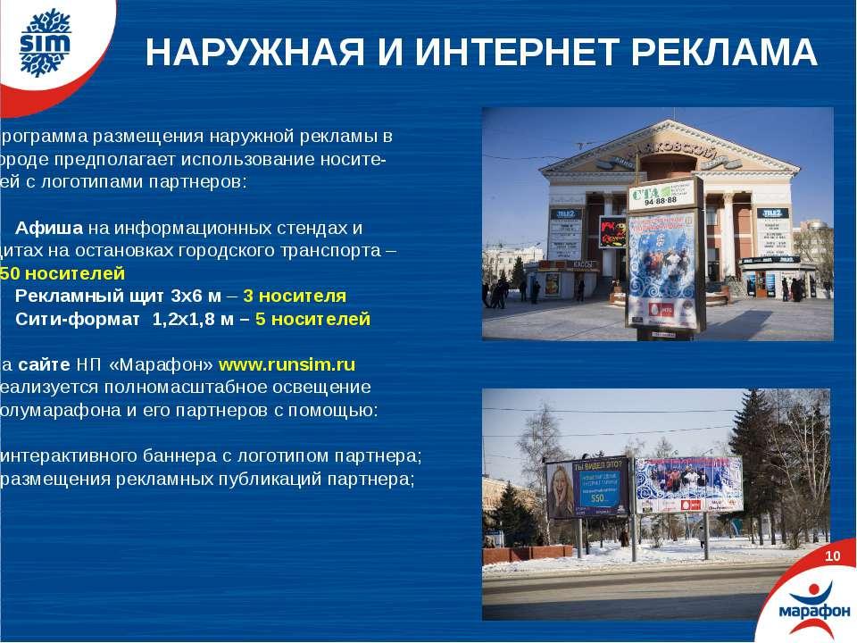 НАРУЖНАЯ И ИНТЕРНЕТ РЕКЛАМА 09 Программа размещения наружной рекламы в городе...